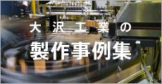 大沢工業の製作事例集