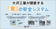 大沢工業が提案する「食」の安全システム