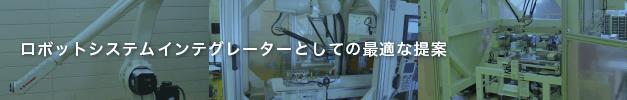 ロボットシステムインテグレーターとしての最適な提案