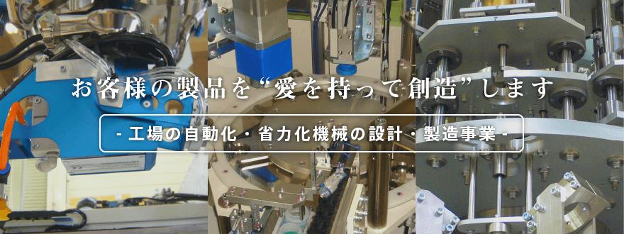 """お客様の製品を""""愛を持って創造""""します -工場の自動化・省力化機械の設計・製造事業- Automation"""